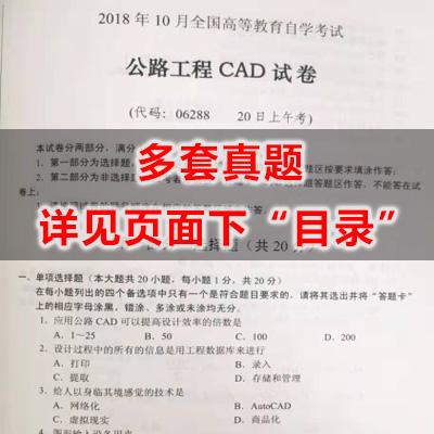 06288公路工程CAD历年真题