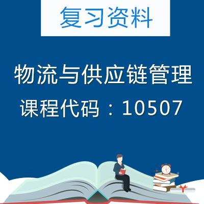 10507物流与供应链管理复习资料