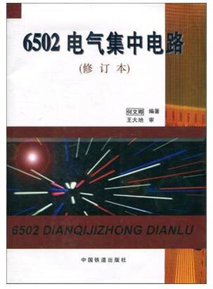 08867电气集中系统自考教材