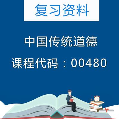 00480中国传统道德复习资料