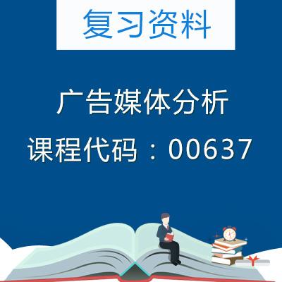 00637广告媒体分析复习资料