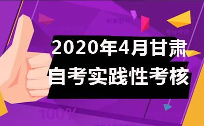 2020年4月甘肃自考实践性环节考核报名条件