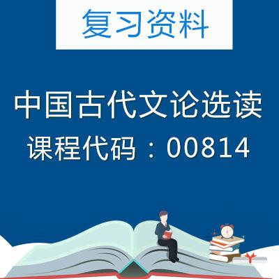 00814中国古代文论选读复习资料