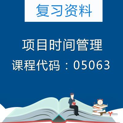 05063项目时间管理复习资料