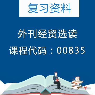 00835外刊经贸选读复习资料