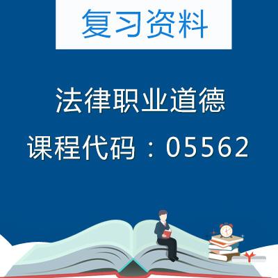 05562法律职业道德复习资料