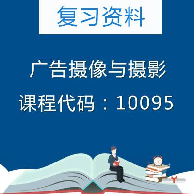 10095广告摄像与摄影复习资料