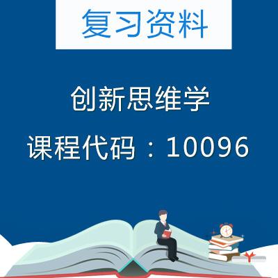 10096创新思维学复习资料