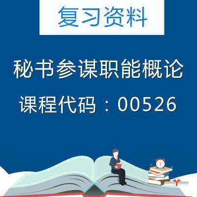 00526秘书参谋职能概论复习资料