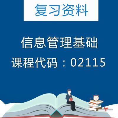 02115信息管理基础复习资料