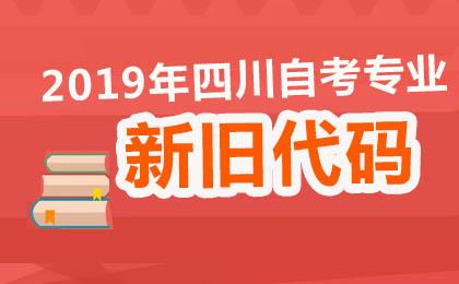 2019年10月四川自考专业新旧代码名称对照表
