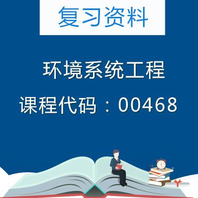02468环境系统工程复习资料