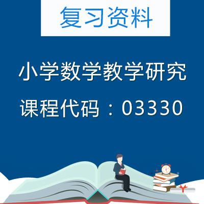 03330小学数学教学研究复习资料