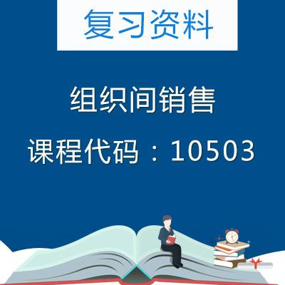 10503组织间销售复习资料
