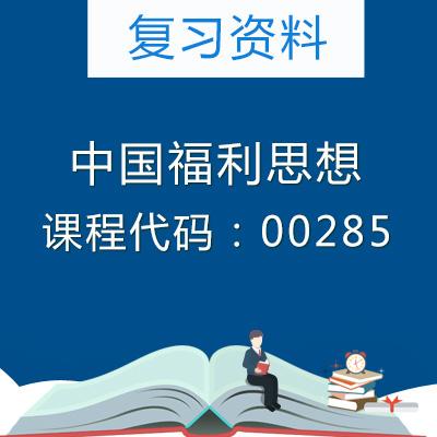00285中国福利思想复习资料