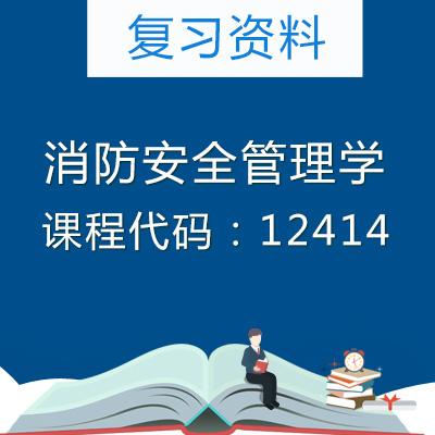 12414消防安全管理学复习资料