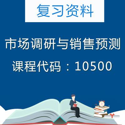 10500市场调研与销售预测复习资料