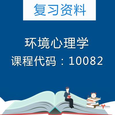 10082环境心理学复习资料