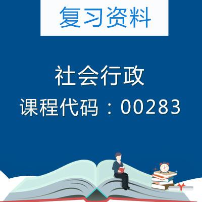 00283社会行政复习资料