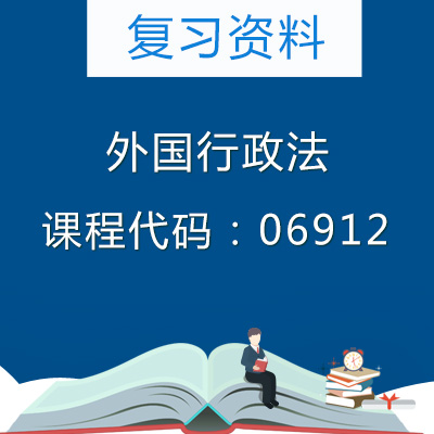 06912外国行政法复习资料