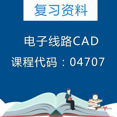 04707电子线路CAD复习资料