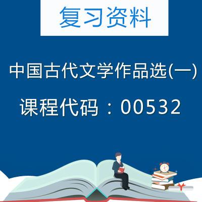 00532中国古代文学作品选(一)复习资料