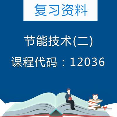 12036节能技术(二)复习资料