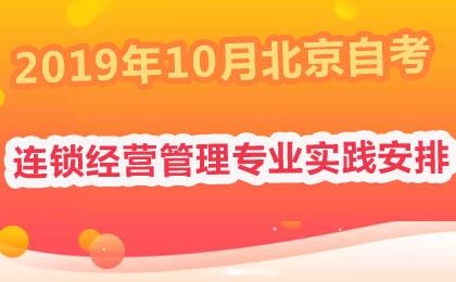 2019年下半年北京财贸职业学院自考连锁经营管理专业(专科)实践考试安排