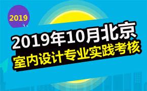 2019年10月北京财贸职业学院室内设计专业(专科)实践考试安排