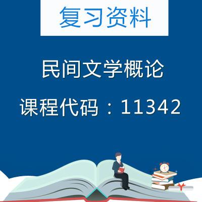11342民间文学概论复习资料