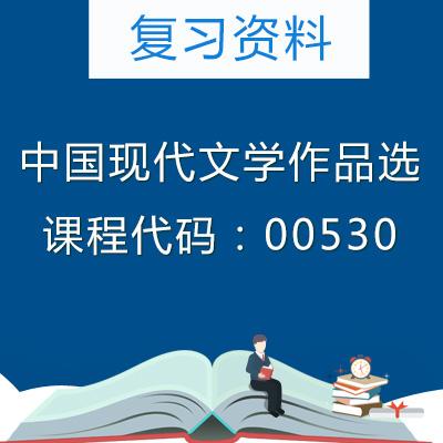 00530中国现代文学作品选复习资料