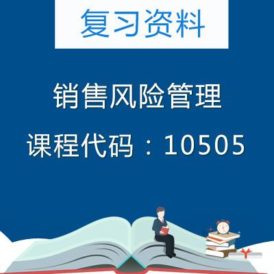 10505销售风险管理复习资料