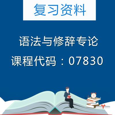 07830语法与修辞专论复习资料