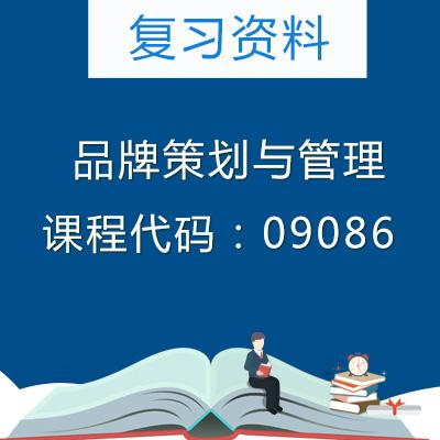 09086品牌策划与管理复习资料