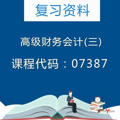 07387高级财务会计(三)复习资料