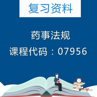 07956药事法规复习资料