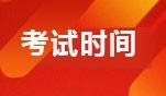 2020年1月江苏自考考试时间