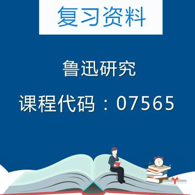 07565鲁迅研究复习资料