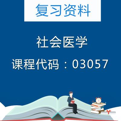 03057社会医学复习资料