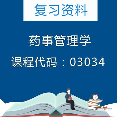 03034药事管理学复习资料