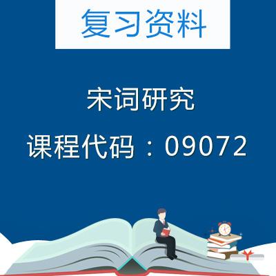 09072宋词研究复习资料
