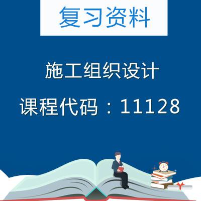 11128施工组织设计复习资料