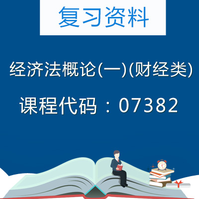 07382经济法概论(一)(财经类)复习资料