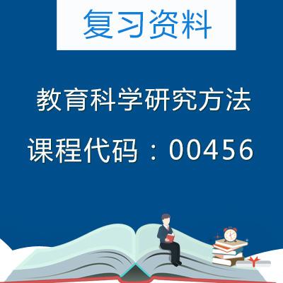 00456教育科学研究方法复习资料
