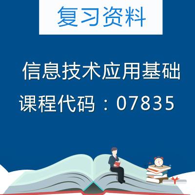 07835信息技术应用基础复习资料