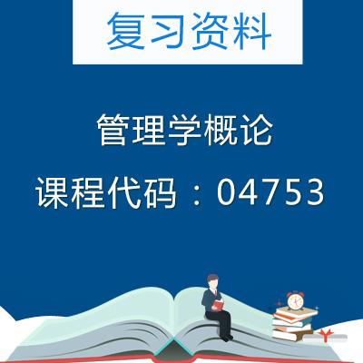 04753管理学概论复习资料