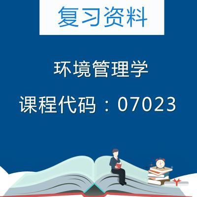 07023环境管理学复习资料