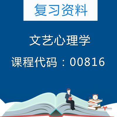 00816文艺心理学复习资料