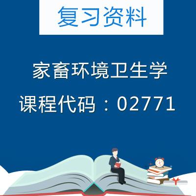 02771家畜环境卫生学复习资料
