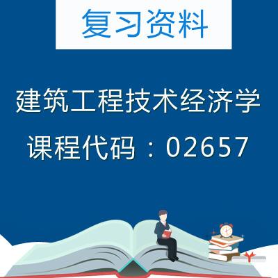 02657建筑工程技术经济学复习资料